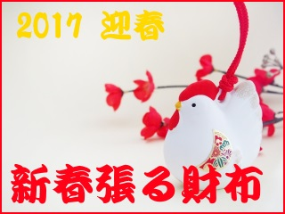 酉年2017用 張る財布