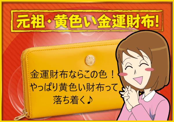 黄虎發財財布