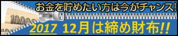 酉年2017用 締め財布