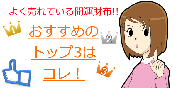 おすすめ開運財布TOP3