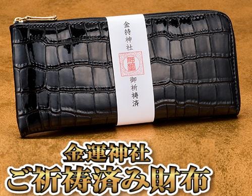 黒の金運財布
