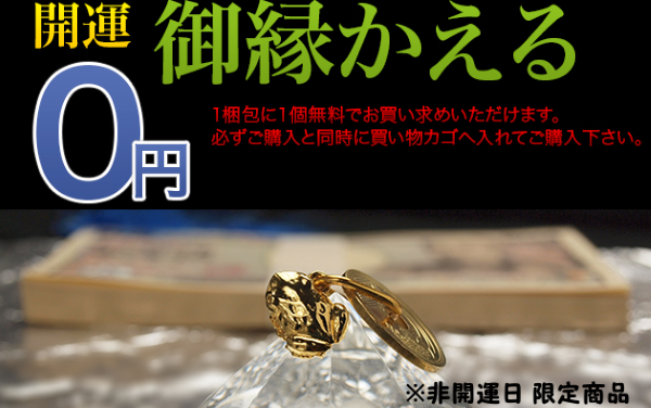 開運カエル0円