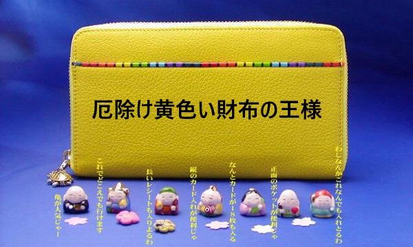 財布屋の厄年黄色財布