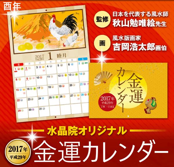 酉年金運カレンダー