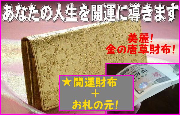 金の唐草の開運財布とお札の元のセット