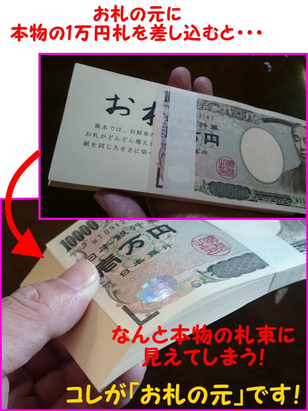 金色の開運財布とお札の元のセット