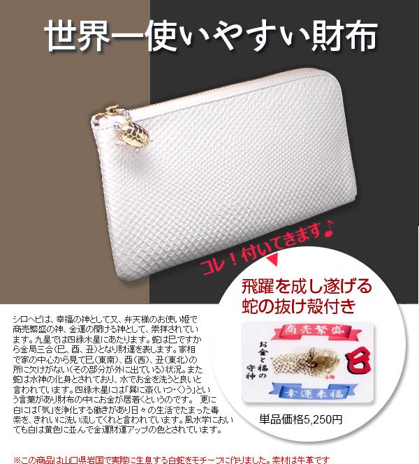 レジサット白蛇財布