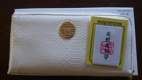 白蛇財布 開運財布の効果・口コミを読む