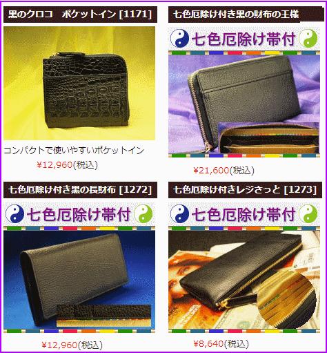 財布屋の厄年黒色財布(七福財布!)