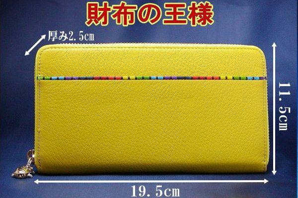 財布の王様イエロー七色財布