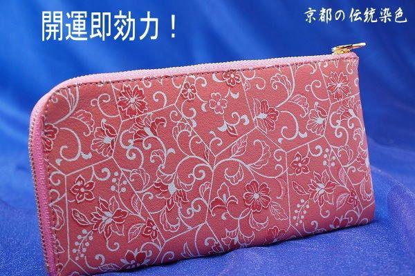 財布屋のピンクの長財布