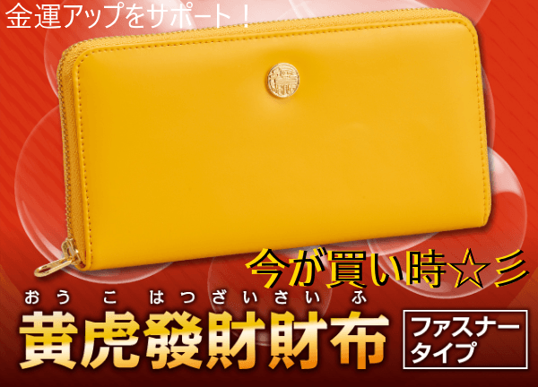 チラシ掲載 黄虎発財財布のファスナータイプ