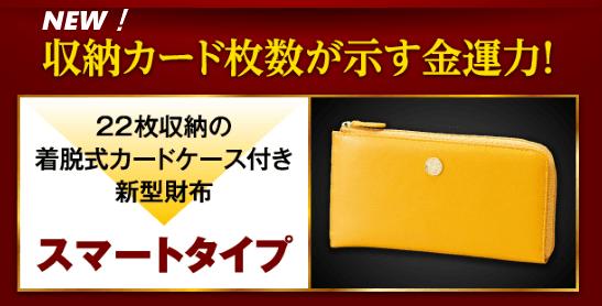 チラシ掲載 黄虎発財財布のスマートタイプ