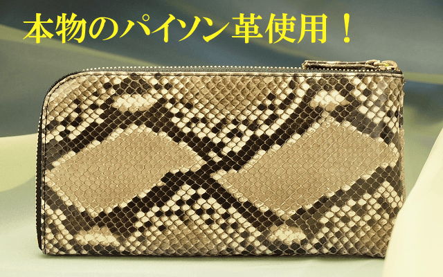 美しい蛇柄財布の画像