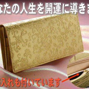 唐草金財布