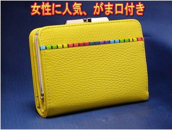 七福財布 黄色のがま口財布