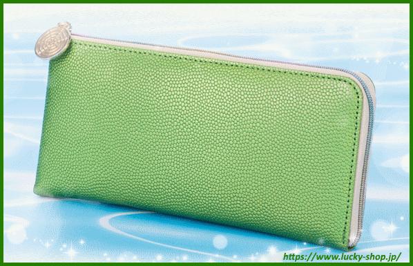 ミリオングリーン 財布