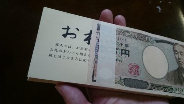 財布屋のお札の元で大金に変身!