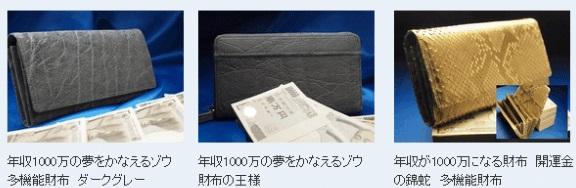 最強系の財布トップ3