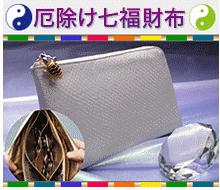 厄年財布 白蛇レジサット(七福財布!)