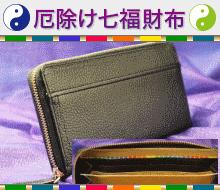 財布屋の厄年財布 黒(七福財布!)