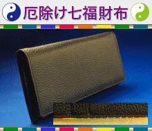 厄年財布黒の長財布(七福財布)