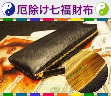 厄年財布黒のレジサット七福財布!