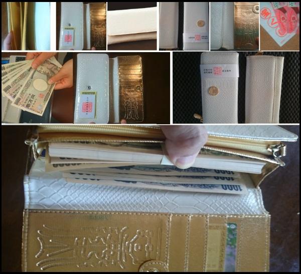 白蛇財布がいっぱい
