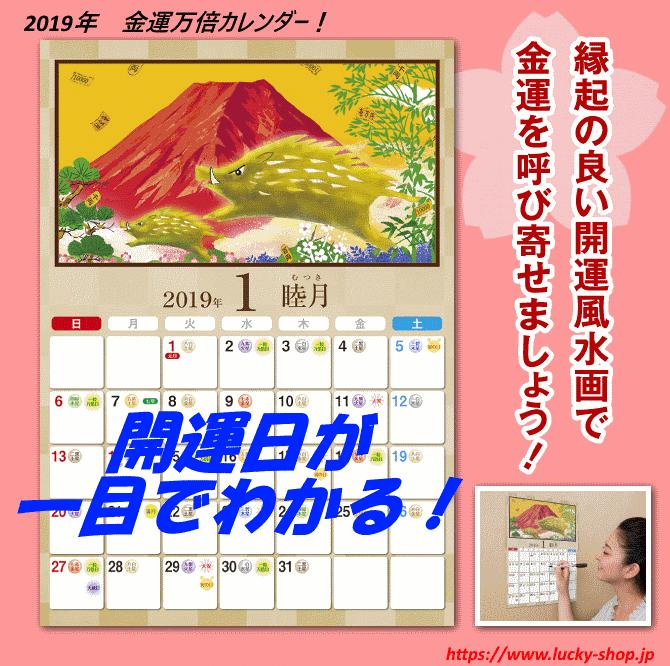 2019年の財布をおろす日がよく分かるカレンダー