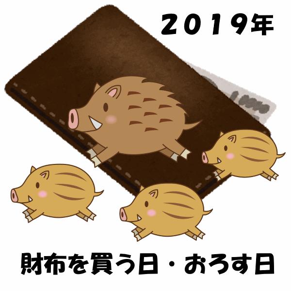 2019年 亥年の財布を買う日、おろす日