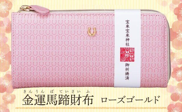 春財布に最適な金運馬蹄財布ピンク