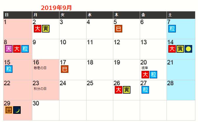 <2019年9月>財布を買うのに最適な日の早見表