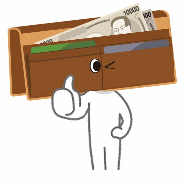 財布君が解説します