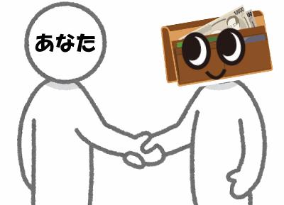 財布に挨拶!感謝する!