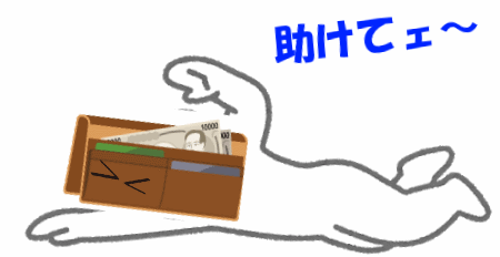 財布の使い方を見直してくれー