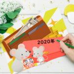 2020年版 新しい財布を買う・おろす最適な日