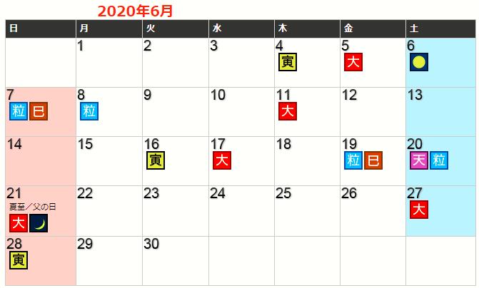 令和2年6月の開運日一覧