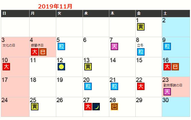 2019年11月開運日一覧