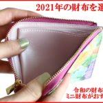 2021年に買う財布はミニ財布がおすすめ